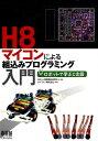 H8マイコンによる組込みプログラミング入門 ロボットで学ぶC言語 [ ヴイストン株式会社 ]