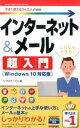 インターネット&メール超入門 Windows 10対応版 (今すぐ使えるかんたんmini) [ リブロワークス ]