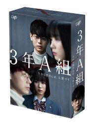 3年A組 -今から皆さんは、人質ですー Blu-ray BOX【Blu-ray】 [ <strong>菅田将暉</strong> ]
