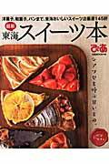 東海スイーツ本...:book:17191120