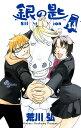 銀の匙 Silver Spoon 14 (少年サンデーコミックス) [ 荒川 弘 ]