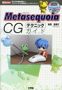 Metasequoia CGテクニックガイド 3D-CGの基本事項から「モデリング」「材質設定」 (I/O books) [ 加茂恵美子 ]
