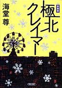 極北クレイマー新装版 (朝日文庫)