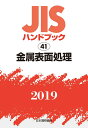 JISハンドブック 金属表面処理(41 2019) 日本規格協会