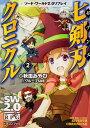 七剣刃クロニクル(2) ソード・ワールド2.0リプレイ (富士見DRAGON BOOK) [ 秋田みやび ]