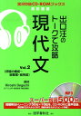 出口汪のトークで攻略現代文(vol.2) (実況中継CD-R...