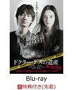 【先着特典】ドクター・デスの遺産ーBLACK FILE-【Blu-ray】(オリジナルマスクケース) [ 綾野剛 ]