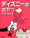 ディズニーのおやつCOOK BOOK [ Disney Fan編集部 ]