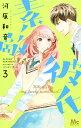 素敵な彼氏 3 (マーガレットコミックス) [ 河...