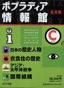 ポプラディア情報館Cセット(全4巻)