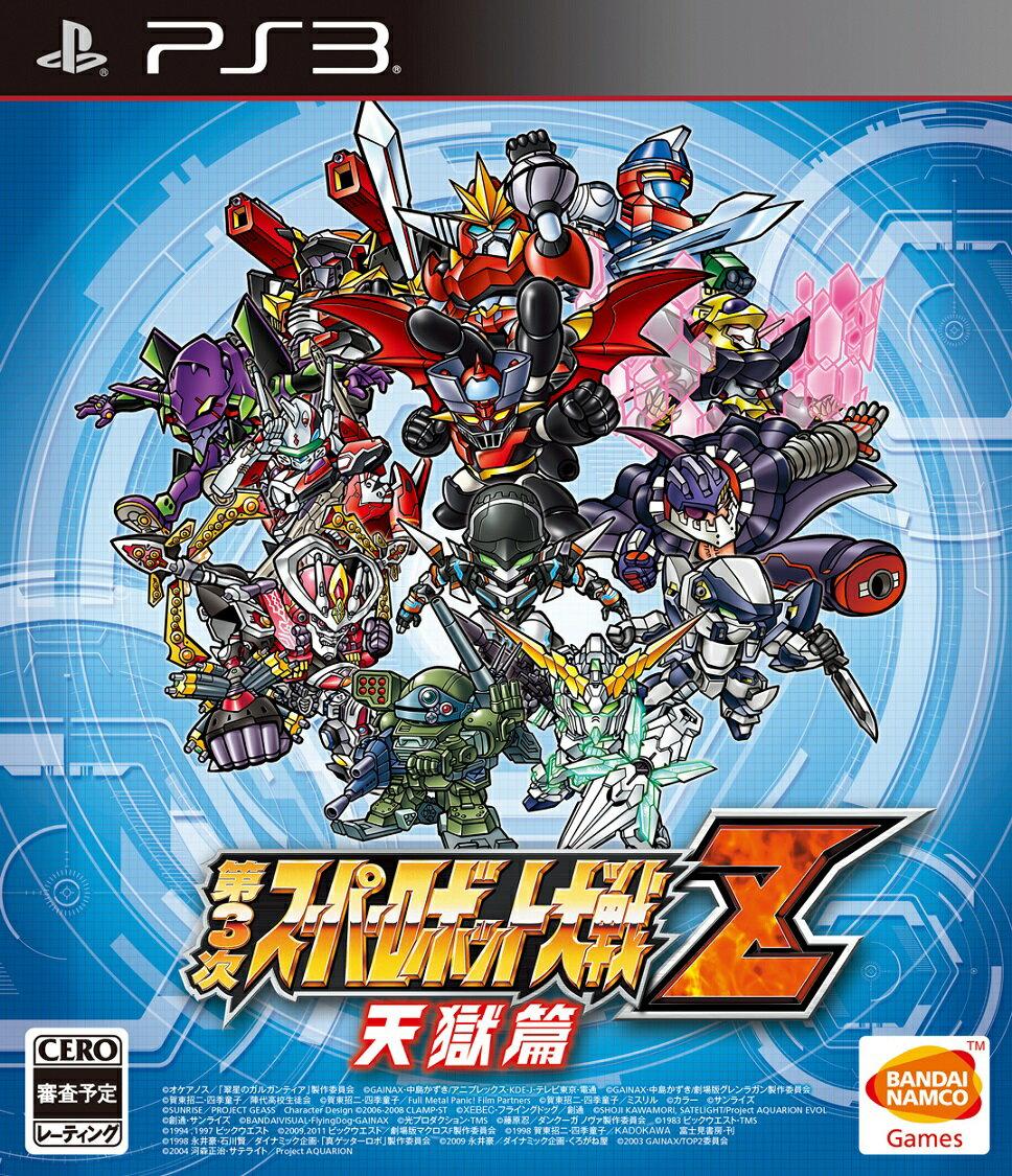 【予約】第3次スーパーロボット大戦Z 天獄篇 PS3版