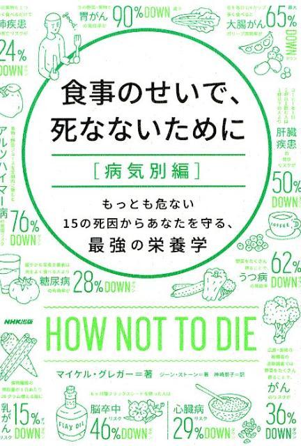 食事のせいで、死なないために[病気別編] もっとも危ない15の死因からあなたを守る、最強の栄 [ マイケル・グレガー ]