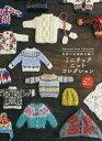世界の伝統柄を編む ミニチュア ニットコレクション