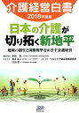 介護経営白書(2018年度版) 日本の介護が切り拓く新地平ー地域の創生と国際標準をめ
