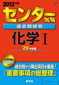 センタ-試験過去問研究化学1(2012)