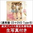 【楽天ブックス限定 生写真付】 LOVE TRIP / しあわせを分けなさい (通常盤 CD+DVD Type-B) [ AKB48 ]