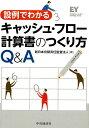設例でわかるキャッシュ・フロー計算書のつくり方Q&A [ 新日本有限責任監査法人 ]