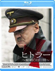 ヒトラー ブルーノ・ガンツ