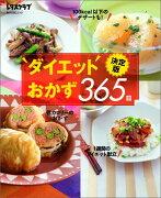 ダイエットおかず365日 食べてやせるレシピ707品 決定版 (SSCムック)