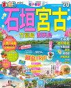 まっぷる石垣・宮古mini('20) 竹富島・西表島 (まっぷるマガジン)