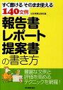 報告書・レポート・提案書の書き方 [ 日本実業出版社 ]