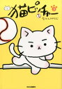 猫ピッチャー(3) [ そにしけんじ ]