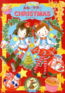 クリスマス びるやすこ