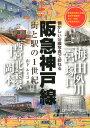 阪急神戸線街と駅の1世紀 懐かしい沿線写真で訪ねる [ 山下ルミコ ]