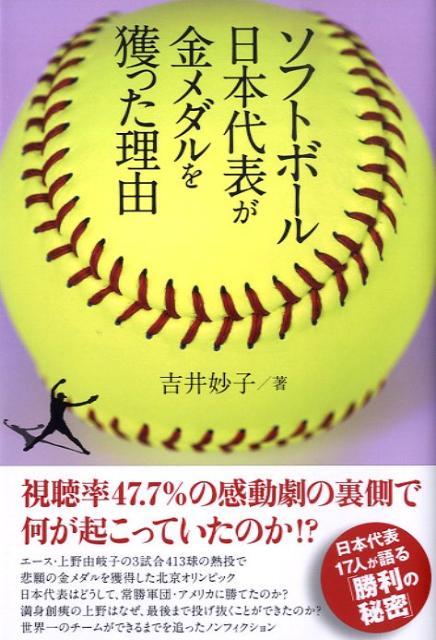 ソフトボール日本代表が金メダルを獲った理由 [ 吉井妙子 ]...:book:13163500