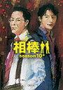 相棒(season 10 中) (朝日文庫) [ 輿水泰弘 ...