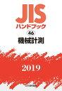 機械計測 (JISハンドブック 46) 日本規格協会