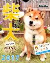 柴犬やんちゃなおはなしカレンダー2017 (カレンダー) [ Shi-Ba編集部 ]