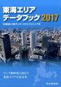 東海エリアデータブック(2017) [ 中日新聞社 ]