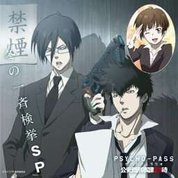 PSYCHO-PASS ラジオ 公安局刑事課24時 冬の一斉検挙SP [ <strong>関智一</strong>/野島健児 ]