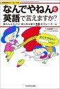「なんでやねん」を英語で言えますか? 知らんとヤバいめっちゃ使う50のフレーズ+α Let's speak in Kansai dialect [ 川合 亮平 ...