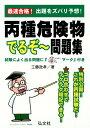 最速合格!丙種危険物でるぞ〜問題集 出題をズバリ予想! (国...