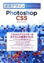 速習デザインPhotoshop CS5 [ 藤島健 ]