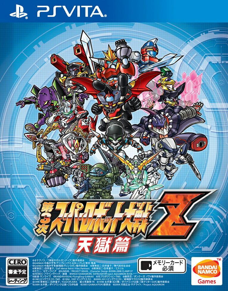 【予約】第3次スーパーロボット大戦Z 天獄篇 PS Vita版