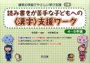 読み書きが苦手な子どもへの〈漢字〉支援ワーク(4〜6年編) (通常の学級でやさしい学び支援) 村井敏宏
