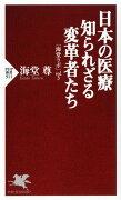 日本の医療知られざる変革者たち 海堂ラボvol.3 (PHP新書)