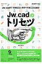 Jw_cadのトリセツ Jw_cadで「できること」のすべてがここにある! (エクスナレッジムック) [ Obra Club ]