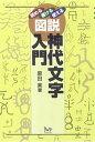 図説神代文字入門 読める書ける使える [ 原田実(歴史研究家) ]