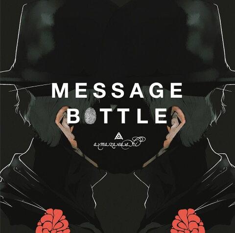 メッセージボトル (通常盤 2CD) [ amazarashi ]