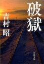 破獄50刷改版 (新潮文庫) [ 吉村昭 ]