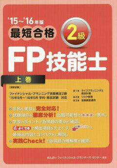 最短合格2級FP技能士('15〜'16年版 上巻)