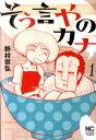 そう言やのカナ(1) (Nichibun comics) [ 野村宗弘 ]