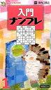 入門ナンプレ 1 (ナンプレBOOKS)