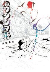 闇金ウシジマくん 41 (ビッグ コミックス) [ 真鍋 昌平 ]