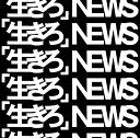 「生きろ」 (初回限定盤A CD+DVD) NEWS