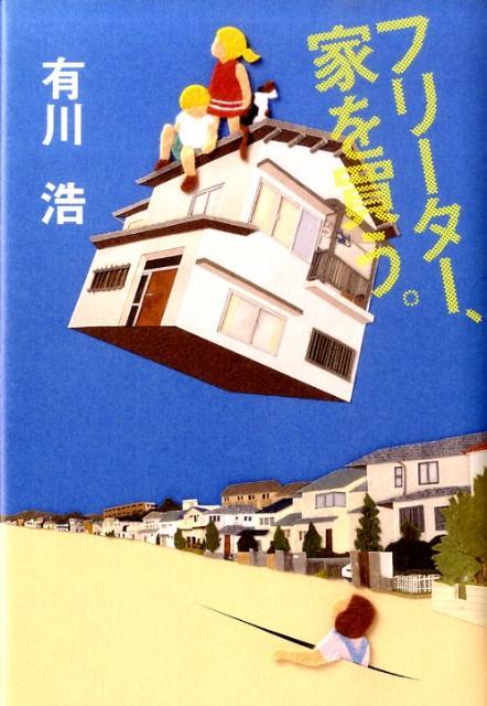フリーター、家を買う。 [ 有川浩 ]...:book:13262772